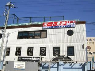 今津パワーボートセンターイメージ